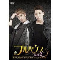 フルハウス TAKE2 サントラセット(ビジュアルサウンドトラックDVD+CD)/DVD/TCED-1813