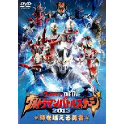 DVD ウルトラマンバトルステージ 2013 時を越える勇者