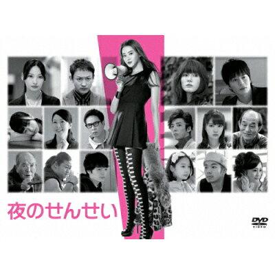 夜のせんせい DVD-BOX/DVD/TCED-2184