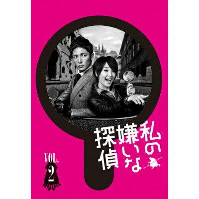 私の嫌いな探偵 Vol.2 邦画 TCED-2211