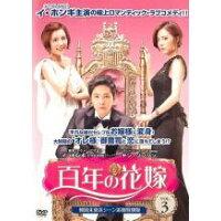 百年の花嫁 韓国未放送シーン追加特別版 Vol.3 洋画 TCED-2260