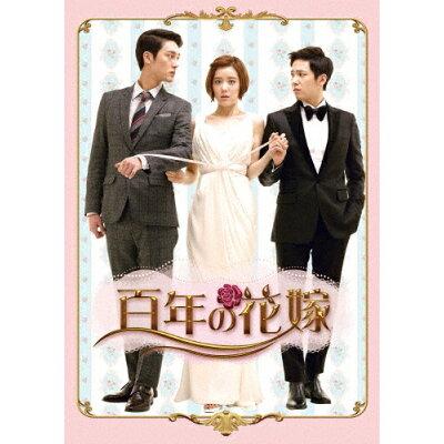 百年の花嫁 韓国未放送シーン追加特別版 Blu-ray BOX2/Blu-ray Disc/TCBD-0370