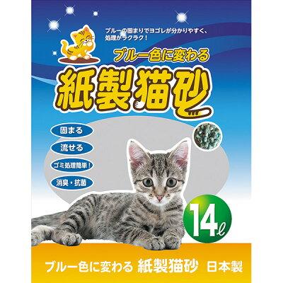 ブルーに変わる紙製猫砂 14L ブルーの固まりで汚れがわかりやすく処理がらくらく