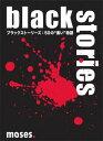 コザイク ブラックストーリーズ50の黒い物語 1P