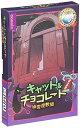 キャット&チョコレート/幽霊屋敷編 コンパクト版 コザイク