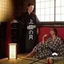 上弦の月/CDシングル(12cm)/BRL-1010