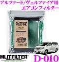 MLITFILTER エムリットフィルター D-010 アルファード/ヴェルファイア 専用エアコンフィルター トヨタ 20系アルファード ヴェルファイア/20系アルファードHV ヴェルファイアHV用