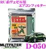 MLITFILTER エムリットフィルター D-050 ホンダ RU系 ヴェゼル用 エアコンフィルター