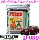 MLITFILTER エムリットフィルター D-050 ホンダ フリード/フリード+/フリードスパイク用 エアコンフィルター