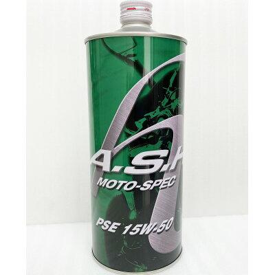 A.S.H OIL アッシュオイル エンジンオイル PSE 15W-50 1L