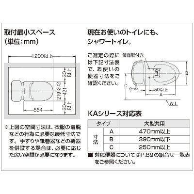 LIXIL INAX シャワートイレ KAシリーズ ピュアホワイト CW-KA21/BW1