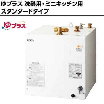 リクシル 小型電気温水器 25L EHPN-H25N3