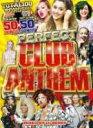 Perfect Club Anthem / DJ Berry
