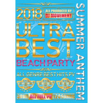 2018 ウルトラ・ベスト・ビーチ・パーティー/DVD/PR-076