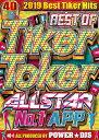 ベスト・オブ・ティッカー・トッカー・オールスター NO.1・アップ/DVD/PR-157
