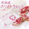 ボンボン製菓 北海道ホワイトラズベリー 7枚
