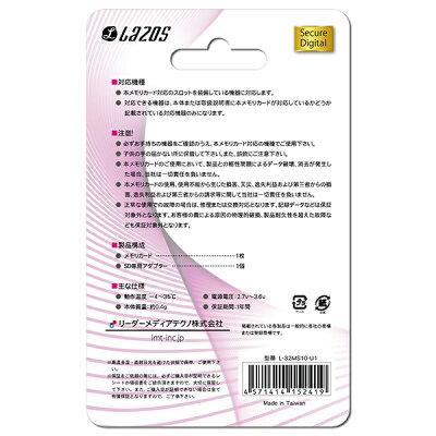 Lazos microSDHCメモリーカード Class10 32GB L-32MS10-U1