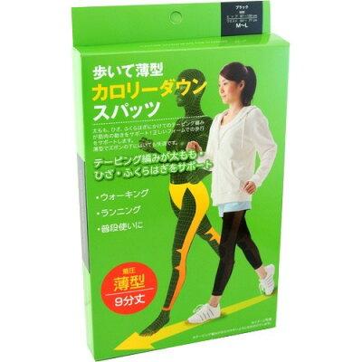 歩いて薄型カロリーダウンスパッツ M~Lサイズ(1枚入)