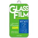 リレイト iPhone 7用 強化ガラス 0.2mm IMD-F440