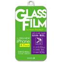 リレイト iPhone 7用 強化ガラス AG 0.33mm IMD-F442