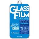 リレイト iPhone 7用 ブルーライトカット強化ガラス シリコンフレーム付 IMD-F446