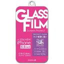 リレイト iPhone 7 Plus用 強化ガラス 0.33mm IMDF455