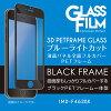 IMD-F462BK イミディア iPhone 8/ 7用 液晶保護フィルム ブルーライトカット全面保護強化ガラス ブラッククリア IMDF462BK