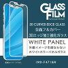 IMD-F471WH イミディア iPhone X用 液晶保護フィルム 3D強化ガラス ホワイトクリア IMDF471WH