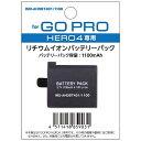 リレイトGoPro HERO4 互換バッテリー IMD-AHDBT401/1100