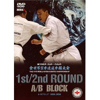 極真空手第11回全世界大会A.Bブロック1.2回戦