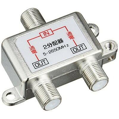 アンテナ分配器 2分配 屋内専用 全端子通電  STV-12S