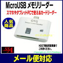 MicroUSB端子メモリーリーダーSSA SMU-SCR02