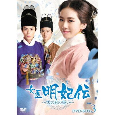 女医明妃伝~雪の日の誓い~ DVD-BOX3/DVD/KEDV-0543