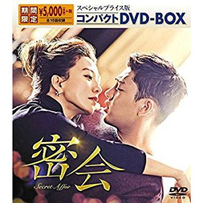 密会 スペシャルプライス版 コンパクトDVD-BOX/DVD/KEDV-0545