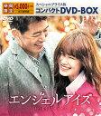 エンジェルアイズ スペシャルプライス版 コンパクトDVD-BOX/DVD/KEDV-0546