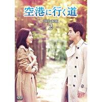 空港に行く道 DVD-BOX2/DVD/KEDV-0582