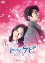 トッケビ~君がくれた愛しい日々~ DVD-BOX2/DVD/KEDV-0594