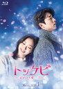 トッケビ~君がくれた愛しい日々~ Blu-ray BOX1/Blu-ray Disc/KEBD-1001
