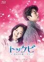 トッケビ~君がくれた愛しい日々~ Blu-ray BOX2/Blu-ray Disc/KEBD-1002