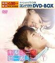キルミー・ヒールミー スペシャルプライス版コンパクトDVD-BOX1<期間限定>/DVD/KEDV-0633