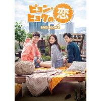 ピョン・ヒョクの恋 DVD-BOX2/DVD/KEDV-0645