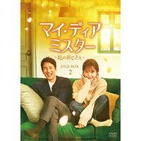 マイ・ディア・ミスター ~私のおじさん~ DVD-BOX2/DVD/KEDV-0678