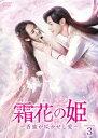 霜花の姫~香蜜が咲かせし愛~ DVD-BOX3/DVD/KEDF-1015