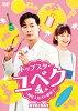 トップスター・ユベク ~同居人はオレ様男子~ DVD-BOX/DVD/KEDV-0697