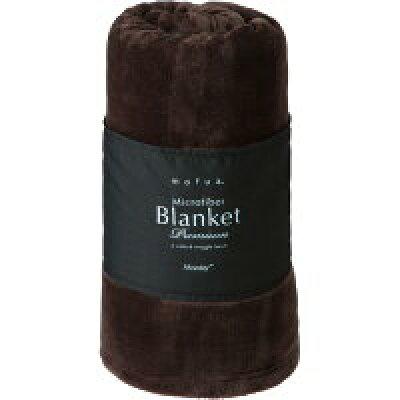 ナイスデイ mofua プレミアムマイクロファイバー毛布 サイズ:シングル 色:ブラウン