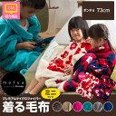 ナイスデイ mofua プレミマムマイクロファイバー着る毛布 ポンチョタイプ サイズ:着丈73cm 色:ピンク