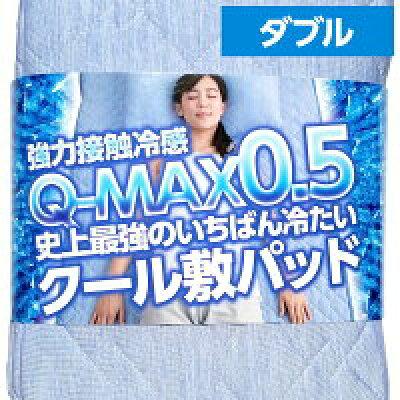 A.冷却マット 強力接触冷感 Q-MAX0.5 ~ 史上最強のいちばん冷たい クール 敷きパッド ダブル