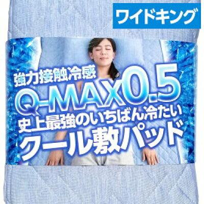 SP.冷却マット 強力接触冷感 Q-MAX0.5 ~ 史上最強のいちばん冷たい クール 敷きパッド ワイドキング サイズ ~