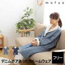 mofua モフア デニムボアあったかルームウェア サイズ:総丈110cm 色:ブルー