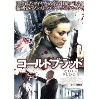 コールド・ブラッド/DVD/OED-10033